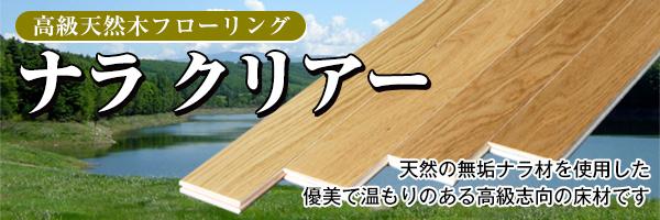 高級天然木フローリング「ナラクリアー」天然の無垢ナラ材を使用した優美で温もりのある高級志向の床材です