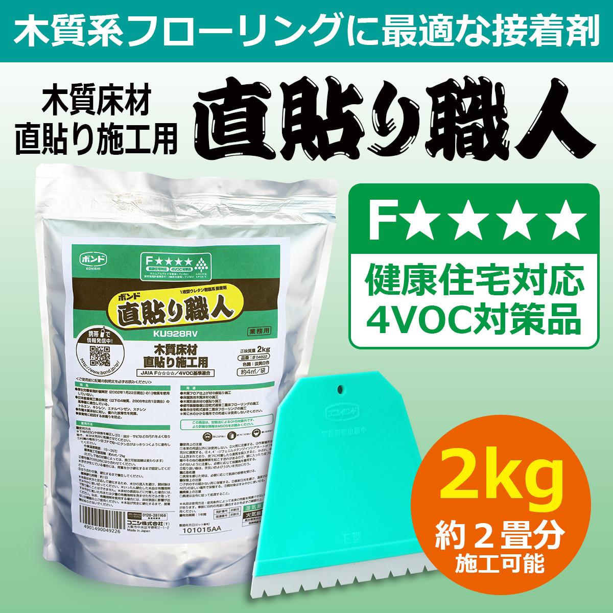 木質系フローリングに最適な接着剤 木質床材直貼り施工用 直貼り職人 2kg(約2畳分施工可能) Fフォースター 健康住宅対応 4VOC対策品