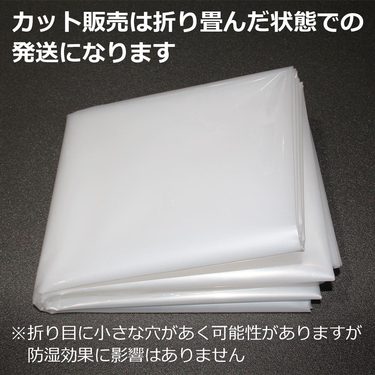 カット販売は折り畳んだ状態での発送になります ※折り目に小さな穴があく可能性がありますが防湿効果に影響はありません