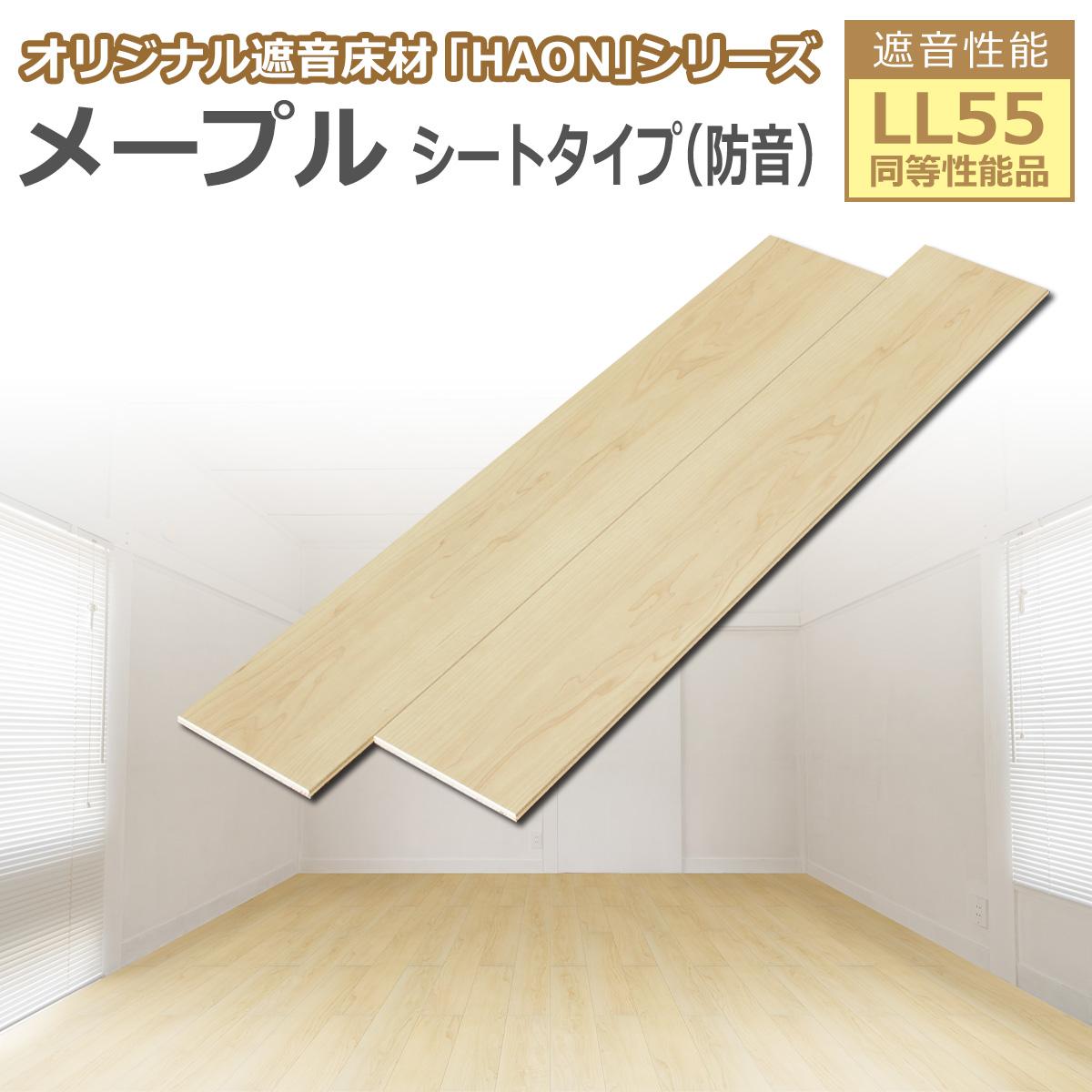 オリジナル遮音床材「HAON」シリーズ メープル シートタイプ(防音) 遮音性能LL55同等性能品