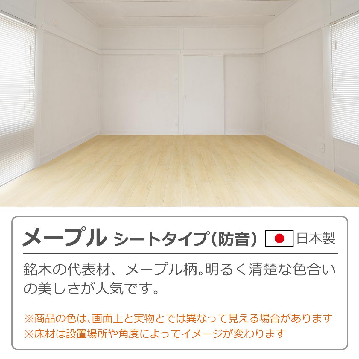 メープル シートタイプ(防音) 日本製 銘木の代表材、メープル柄。明るく清楚な色合いの美しさが人気です ※商品の色は、画面上と実物とでは異なって見える場合があります ※床材は設置場所や角度によってイメージが変わります