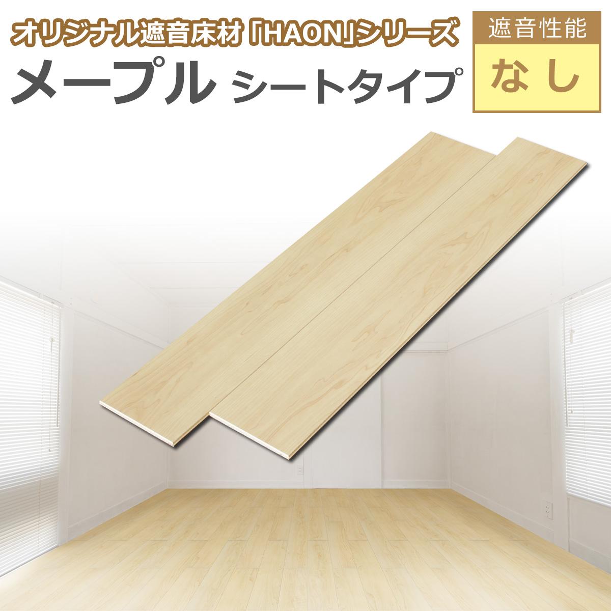 オリジナル遮音床材「HAON」シリーズ メープル シートタイプ 遮音性能なし