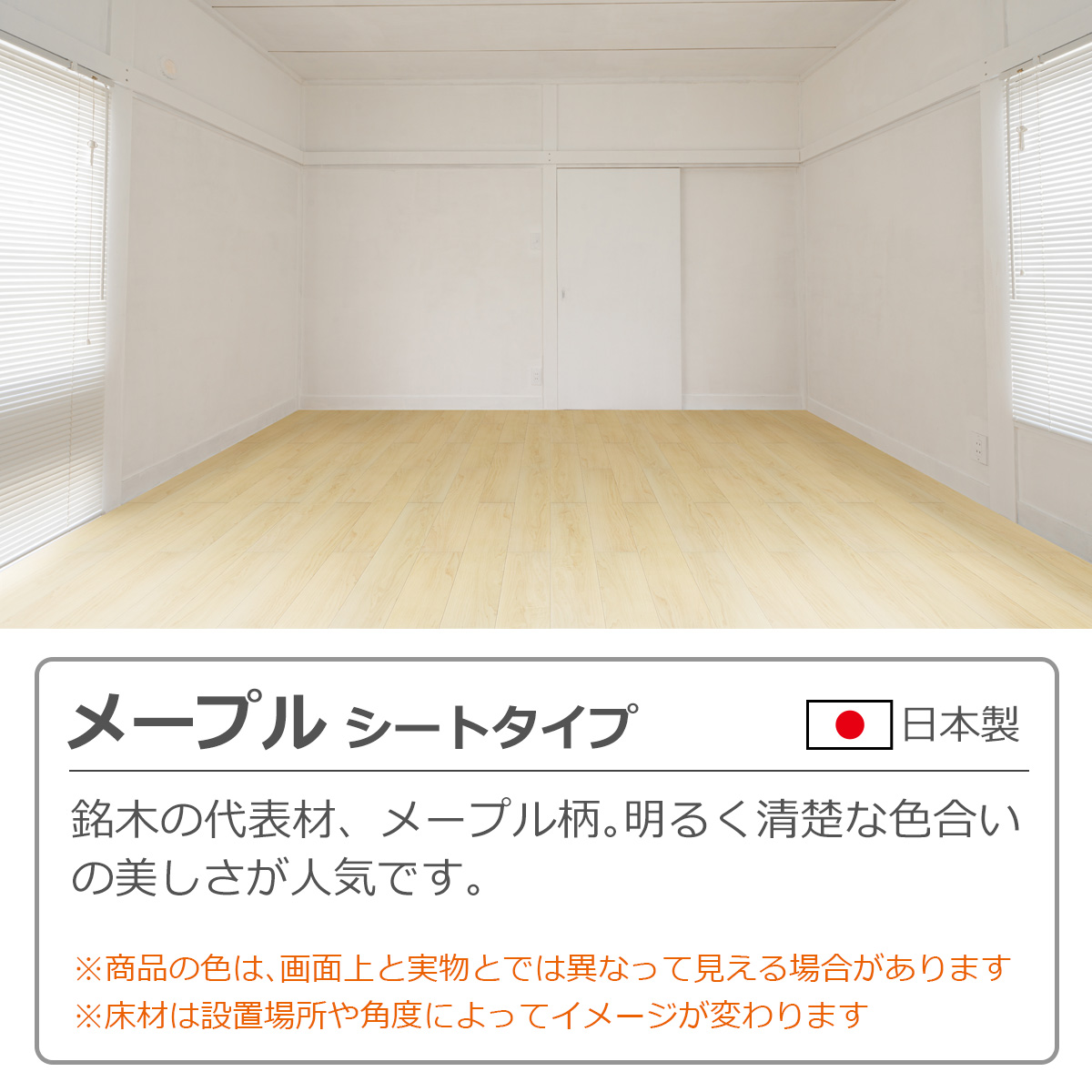メープル シートタイプ 日本製 銘木の代表材、メープル柄。明るく清楚な色合いの美しさが人気です ※商品の色は、画面上と実物とでは異なって見える場合があります ※床材は設置場所や角度によってイメージが変わります