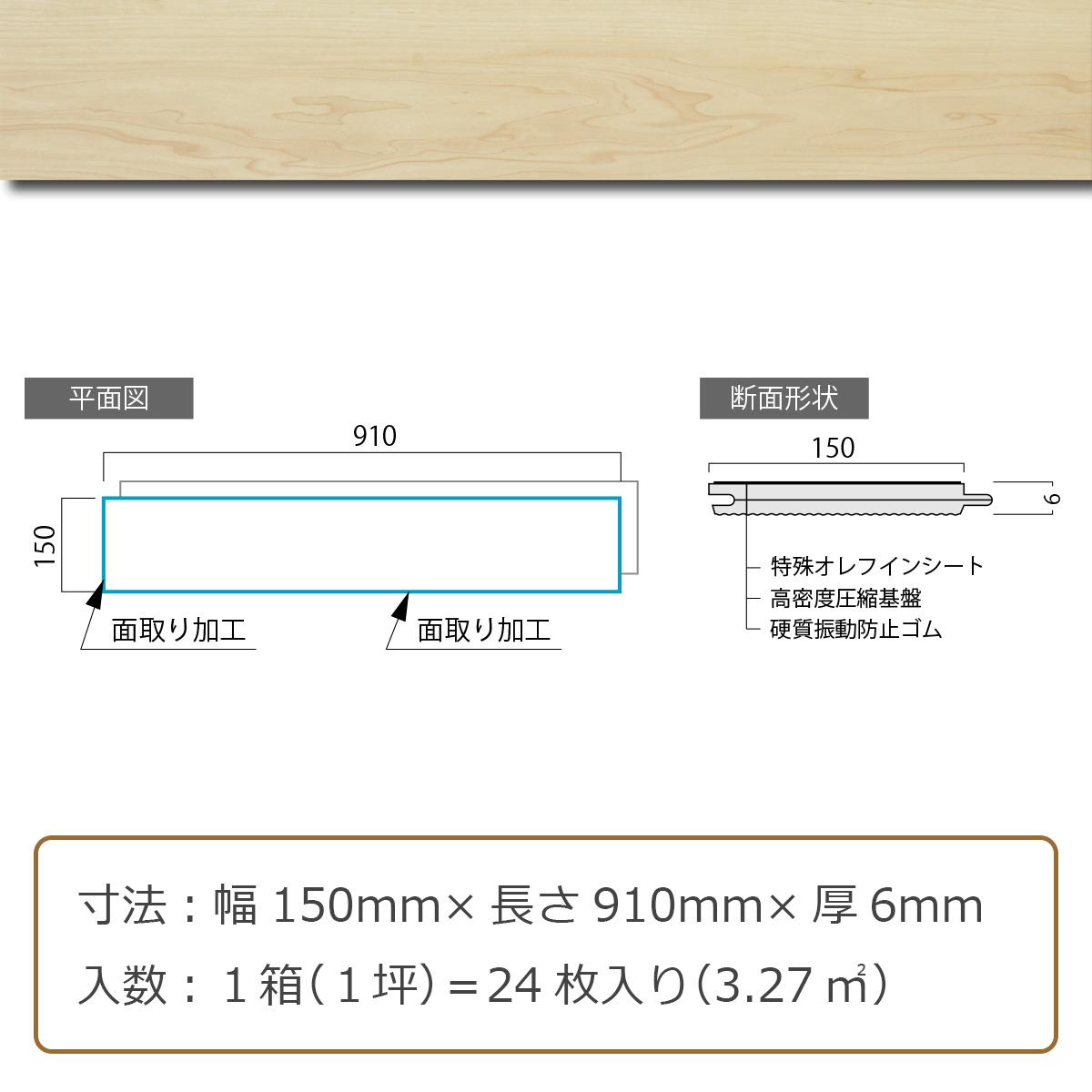 寸法・断面図 寸法:幅150ミリ×長さ910ミリ×厚6ミリ 入数:1箱(1坪)=24枚入り(3.27平方メートル)