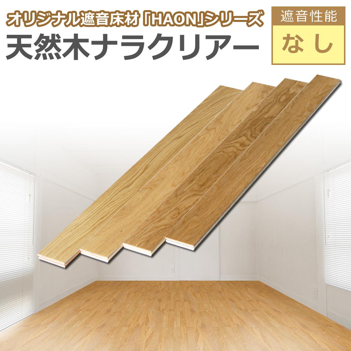 オリジナル遮音床材「HAON」シリーズ 天然木ナラクリアー 遮音性能なし