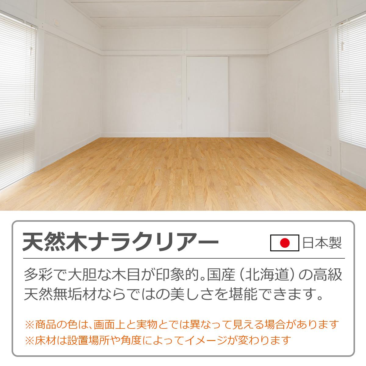 天然木ナラクリアー 日本製 多彩で大胆な木目が印象的。国産(北海道)の高級天然無垢材ならではの美しさを堪能できます ※商品の色は、画面上と実物とでは異なって見える場合があります ※床材は設置場所や角度によってイメージが変わります