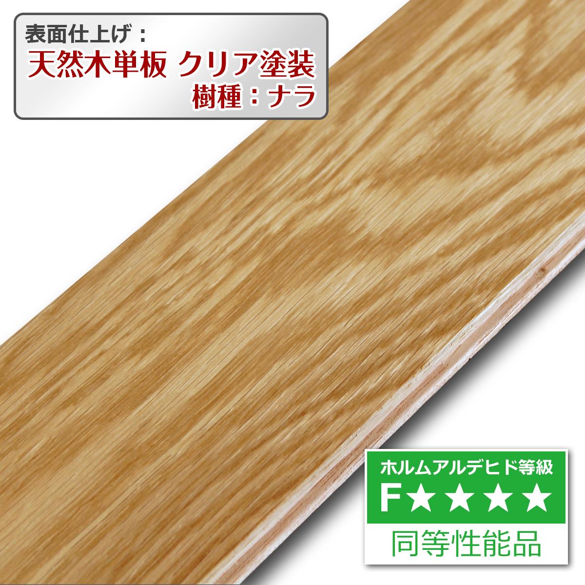 表面仕上げ:天然木単板 クリア塗装 樹種:ナラ ホルムアルデヒド等級Fフォースター同等性能品