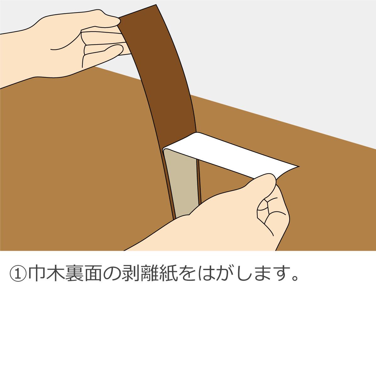 1・巾木裏面の剥離紙をはがします。