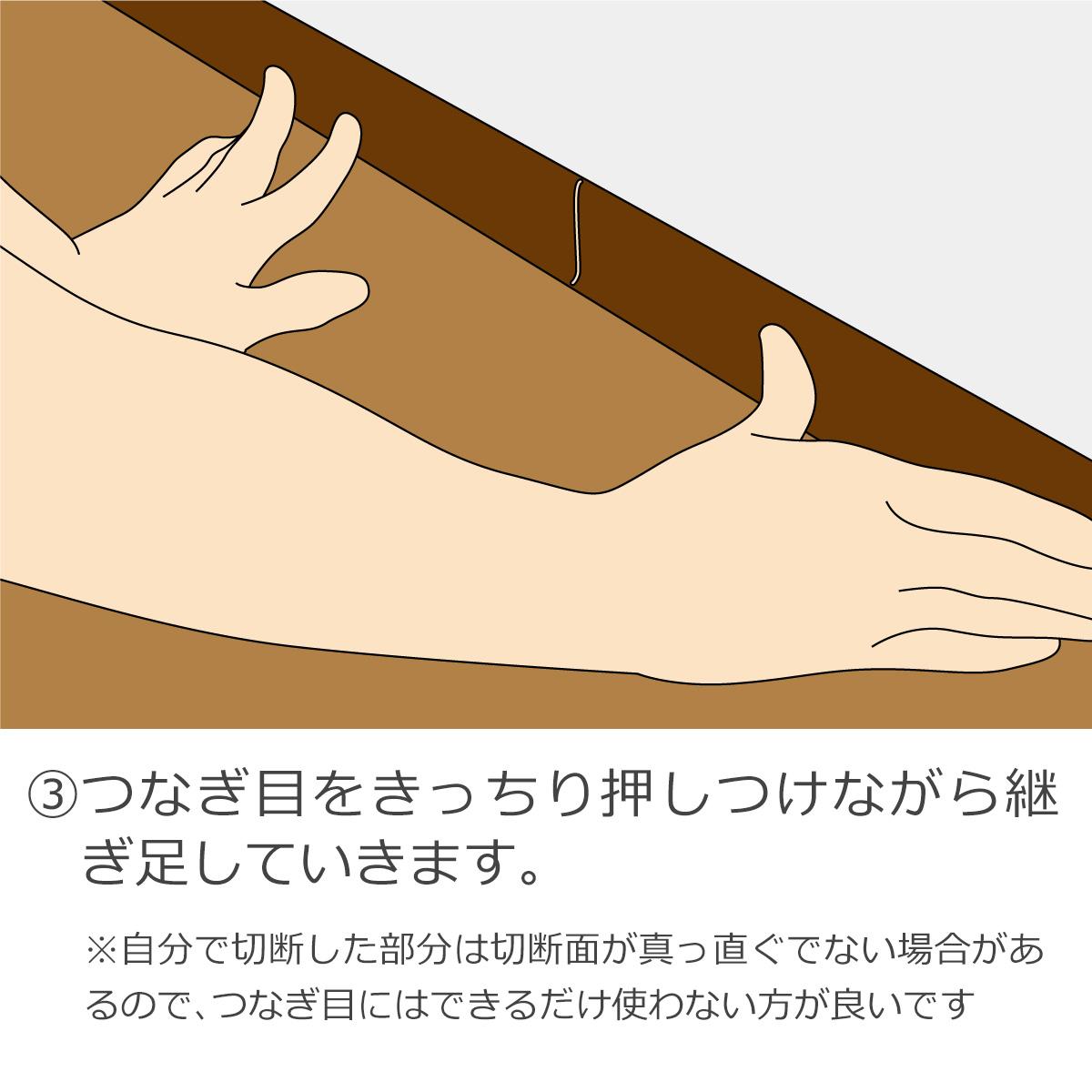 3・つなぎ目をきっちり押しつけながら継ぎ足していきます。 ※自分で切断した部分は切断面が真っ直ぐでない場合があるので、つなぎ目にはできるだけ使わない方が良いです