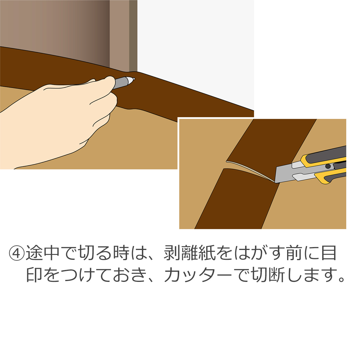 4・途中で切る時は、剥離紙をはがす前に目印をつけておき、カッターで切断します。