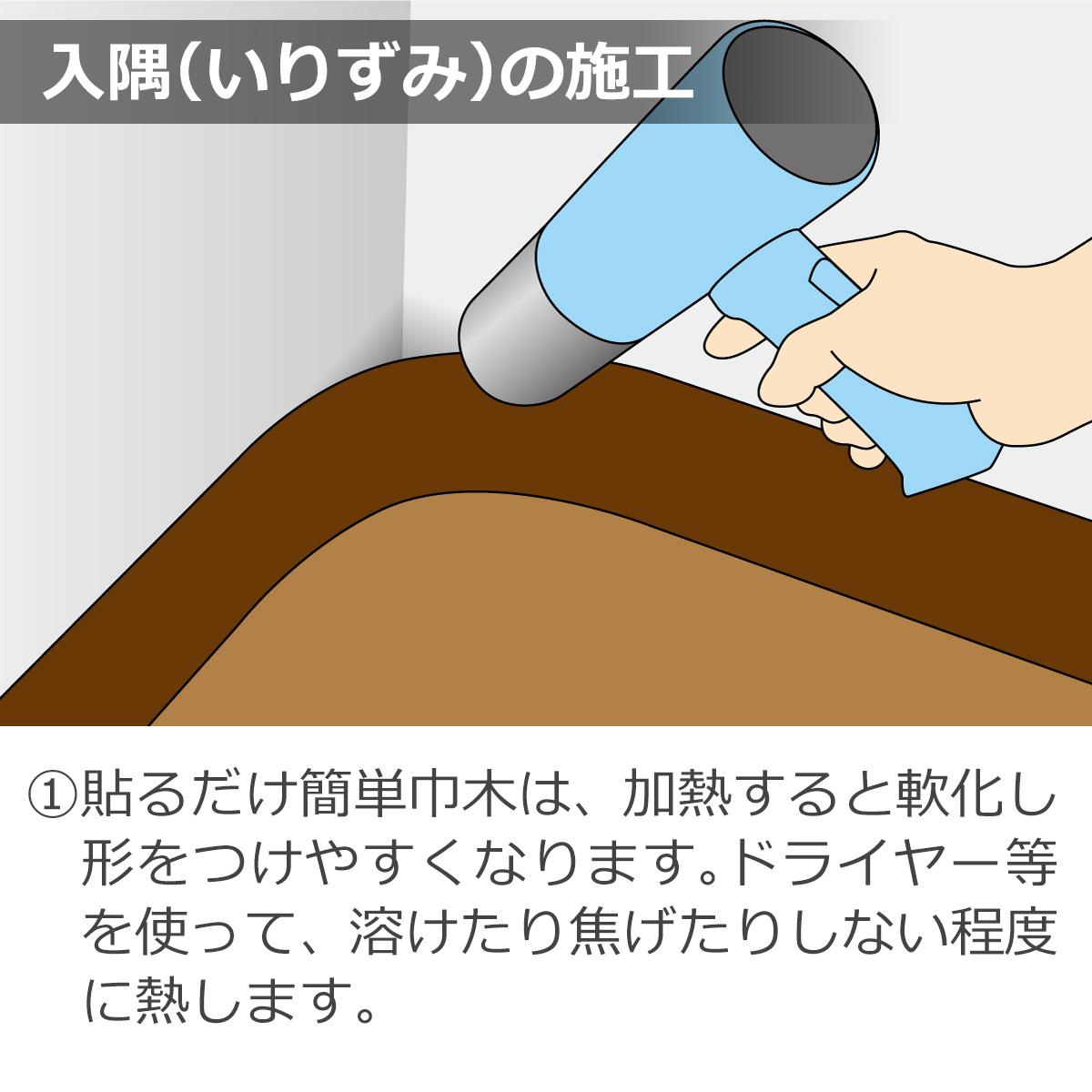 入隅(いりずみ)の施工 1・貼るだけ簡単巾木は、加熱すると軟化し形をつけやすくなります。ドライヤー等を使って、溶けたり焦げたりしない程度に熱します。