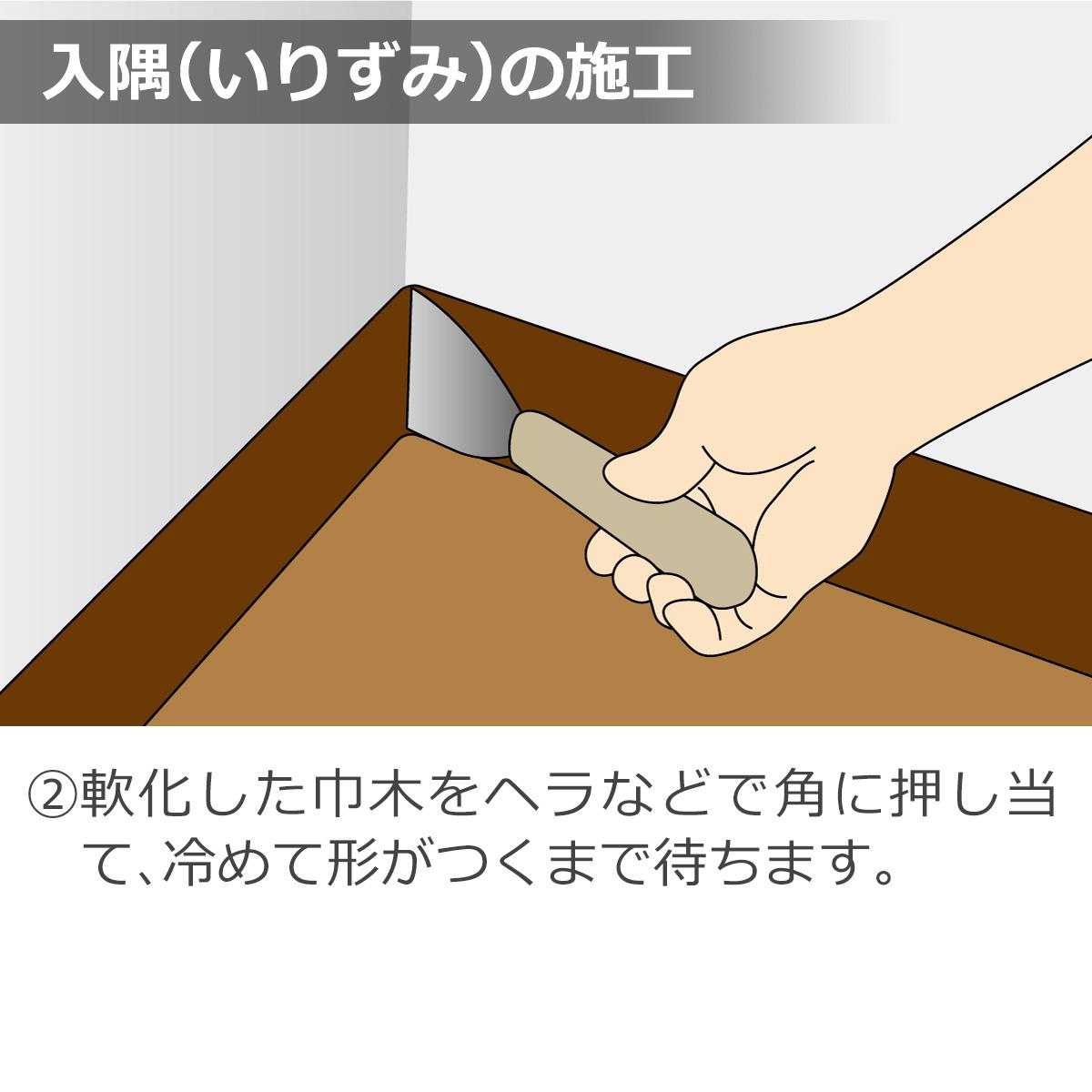 入隅(いりずみ)の施工 2・軟化した巾木をヘラなどで角に押し当て、冷めて形がつくまで待ちます。