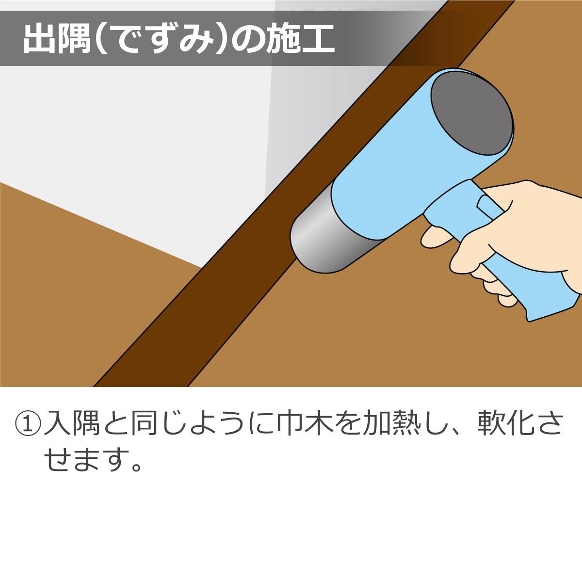 出隅(でずみ)の施工 1・入隅と同じように巾木を加熱し、軟化させます。