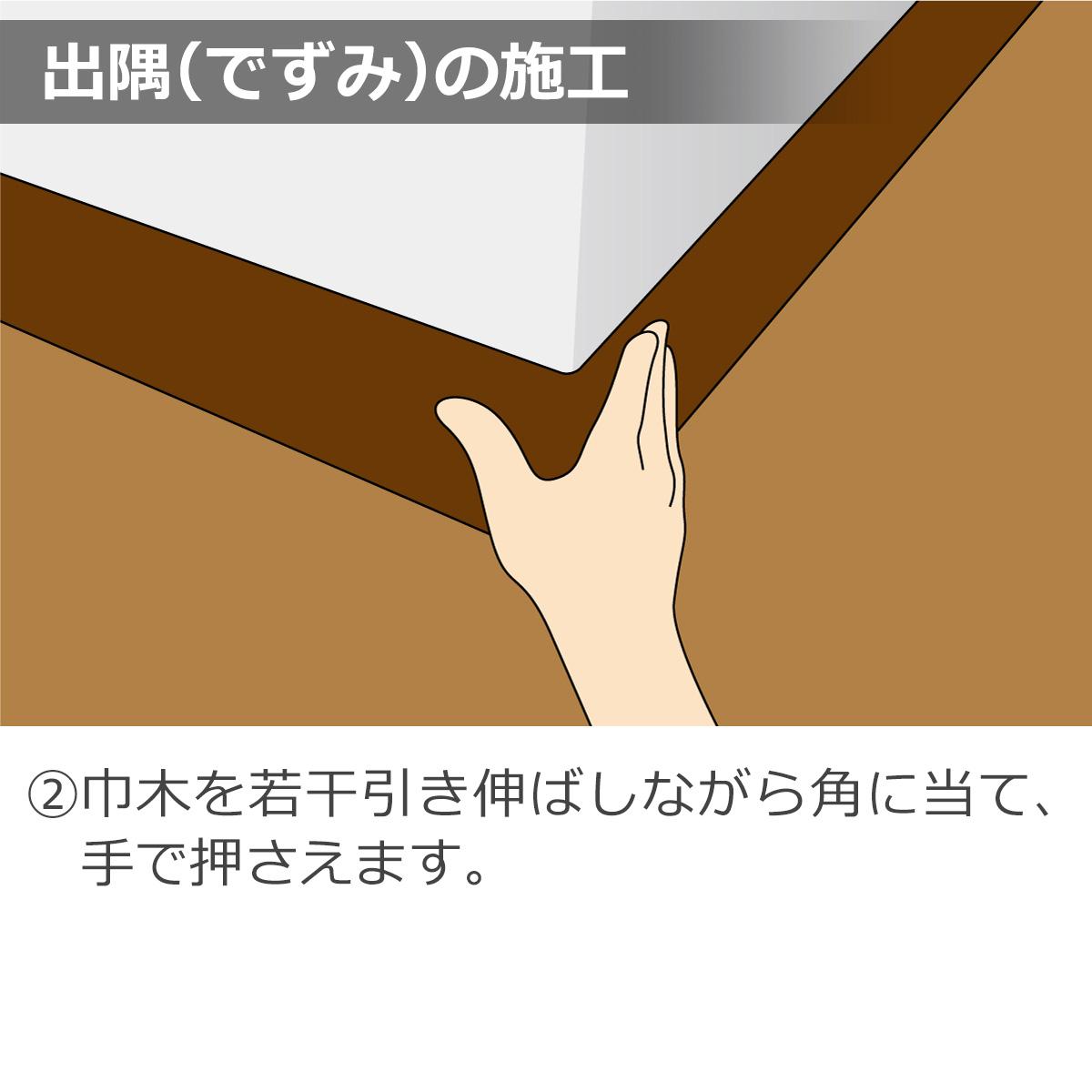 出隅(でずみ)の施工 2・巾木を若干引き伸ばしながら角に当て、手で押さえます。