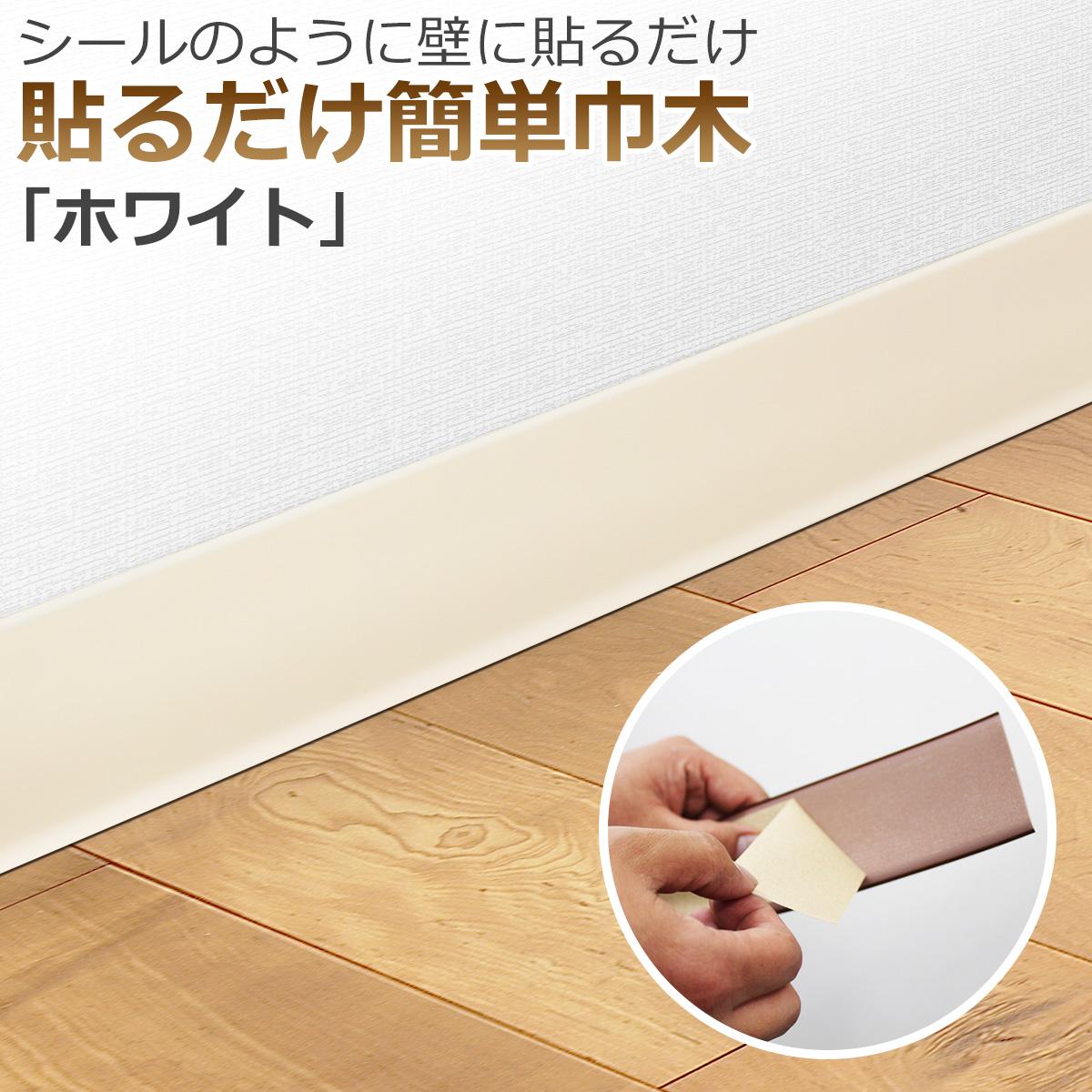 シールのように壁に貼るだけ 貼るだけ簡単巾木「ホワイト」