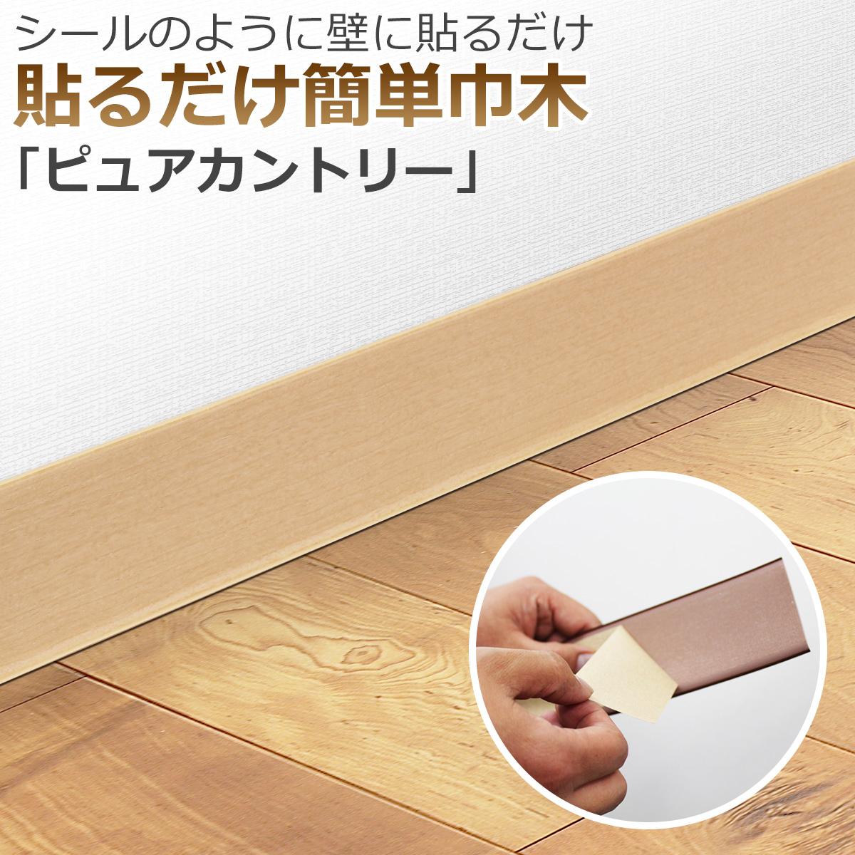 シールのように壁に貼るだけ 貼るだけ簡単巾木「ピュアカントリー」