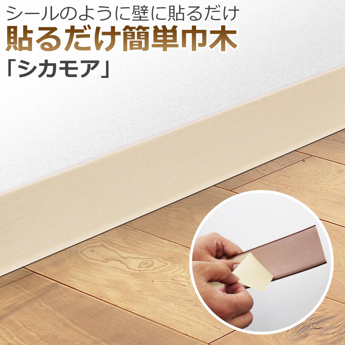 シールのように壁に貼るだけ 貼るだけ簡単巾木「シカモア」