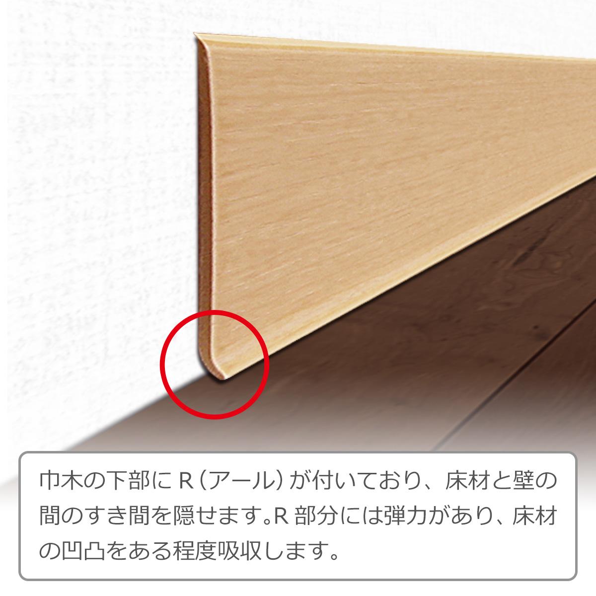 巾木の下部にアールが付いており、床材と壁の間のすき間を隠せます。R部分には弾力があり、床材の凹凸をある程度吸収します。