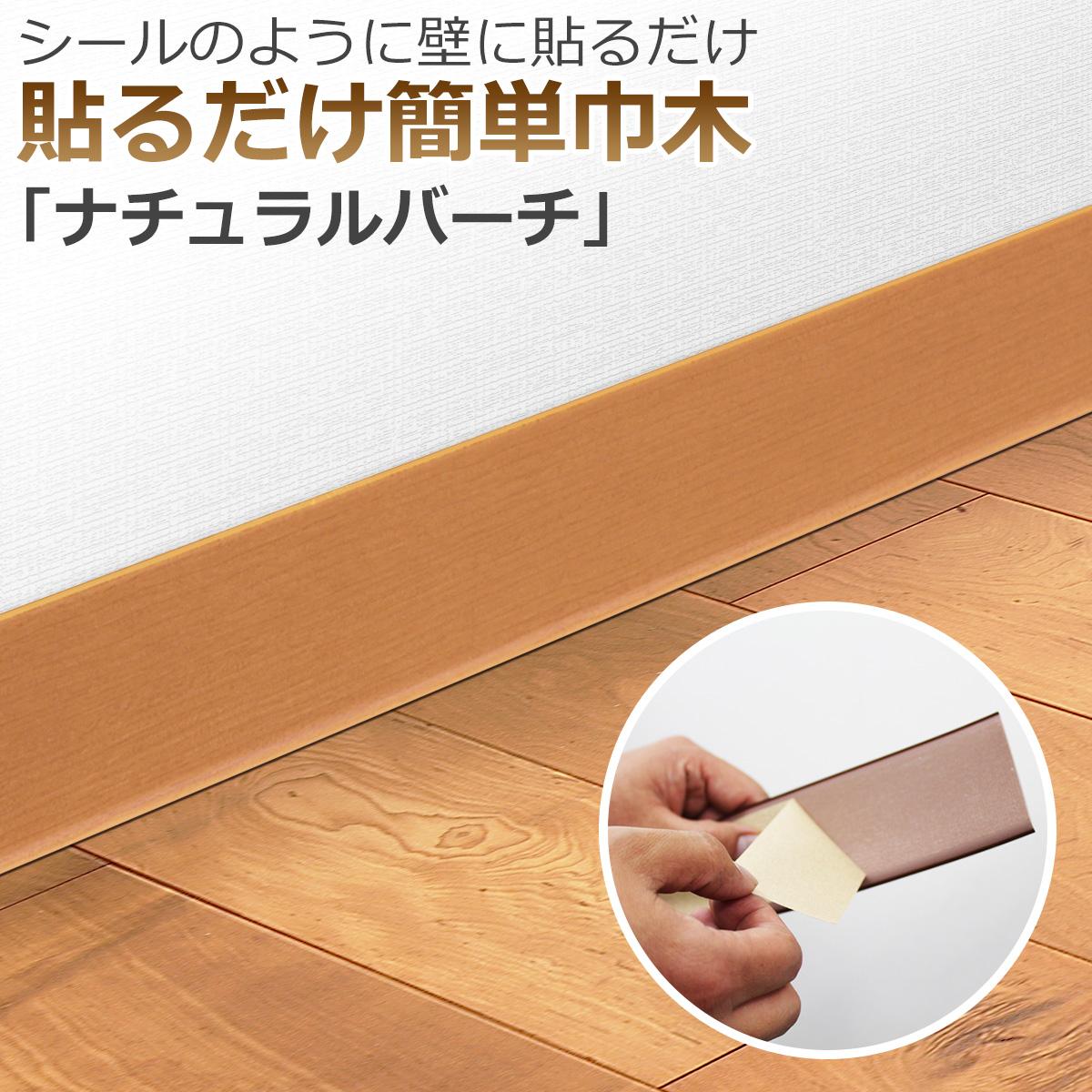 シールのように壁に貼るだけ 貼るだけ簡単巾木「ナチュラルバーチ」