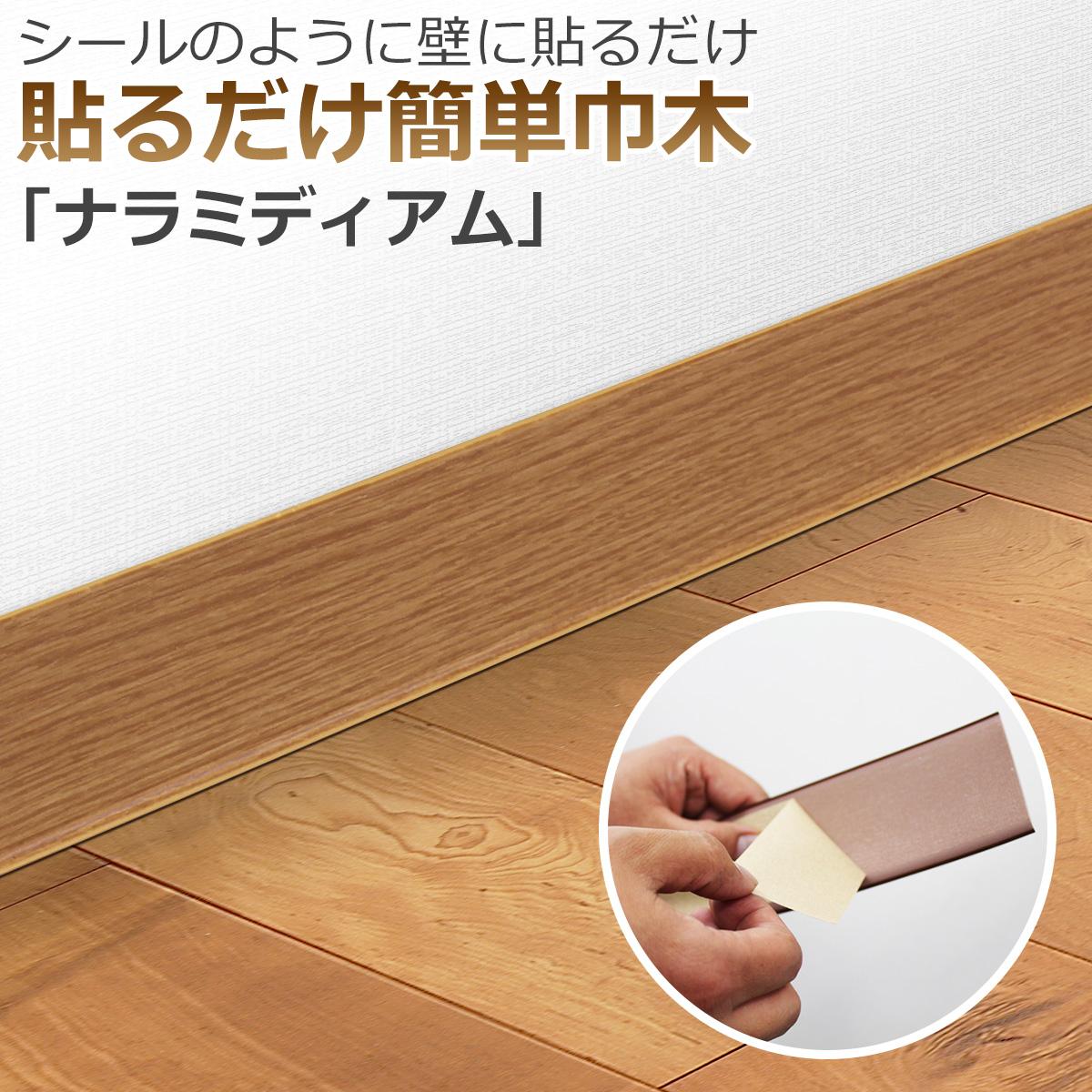 シールのように壁に貼るだけ 貼るだけ簡単巾木「ナラミディアム」