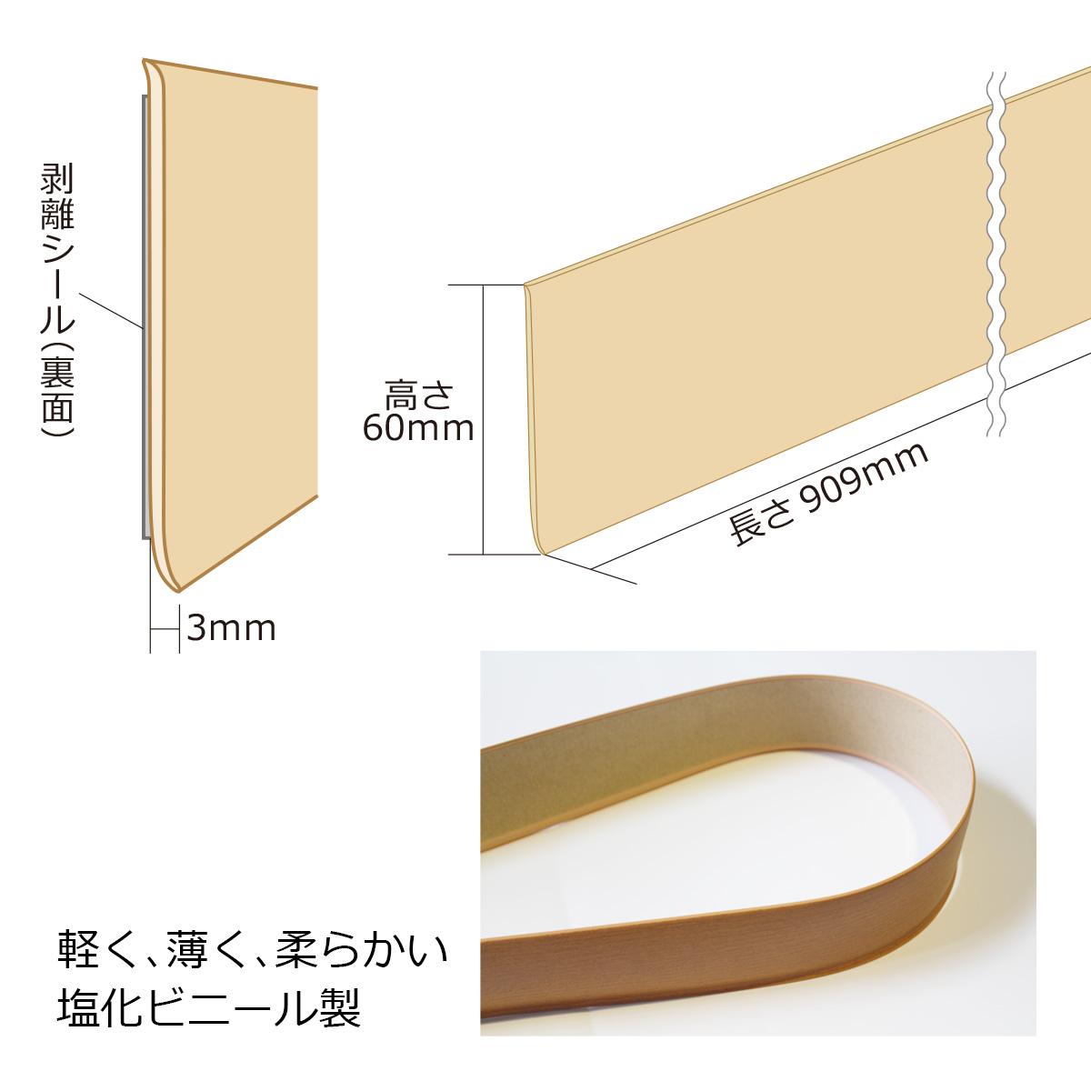 高さ60ミリ 長さ909ミリ 軽く、薄く、柔らかい塩化ビニール製