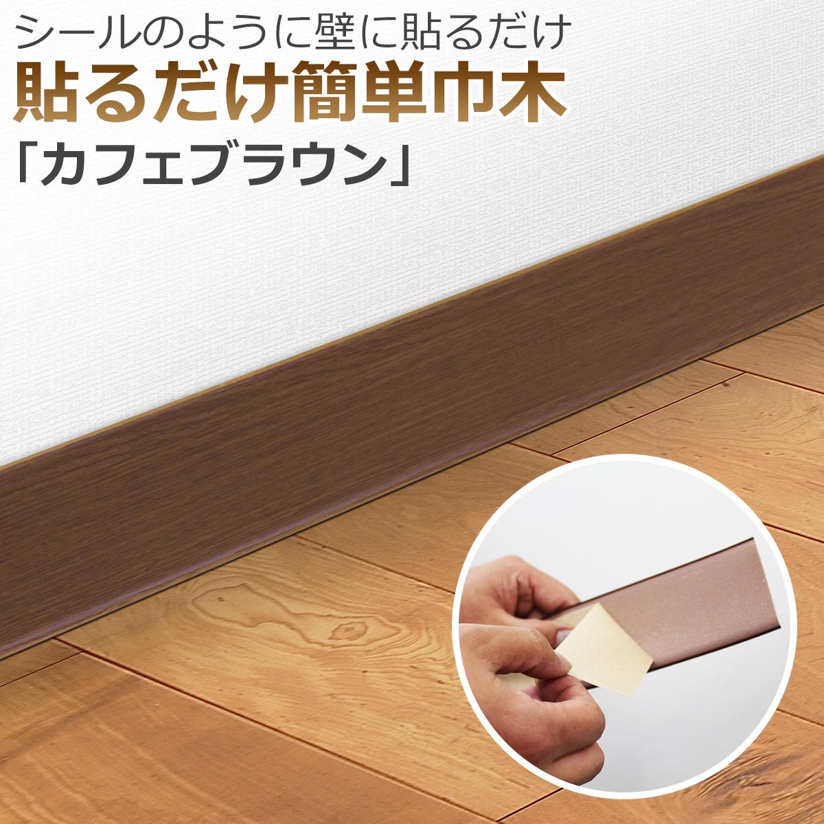 シールのように壁に貼るだけ 貼るだけ簡単巾木「カフェブラウン」