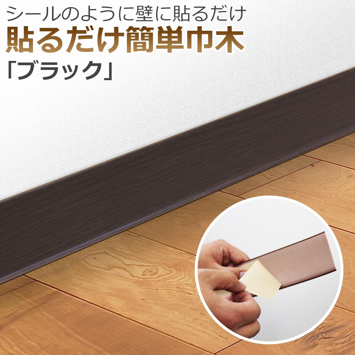 シールのように壁に貼るだけ 貼るだけ簡単巾木「ブラック」