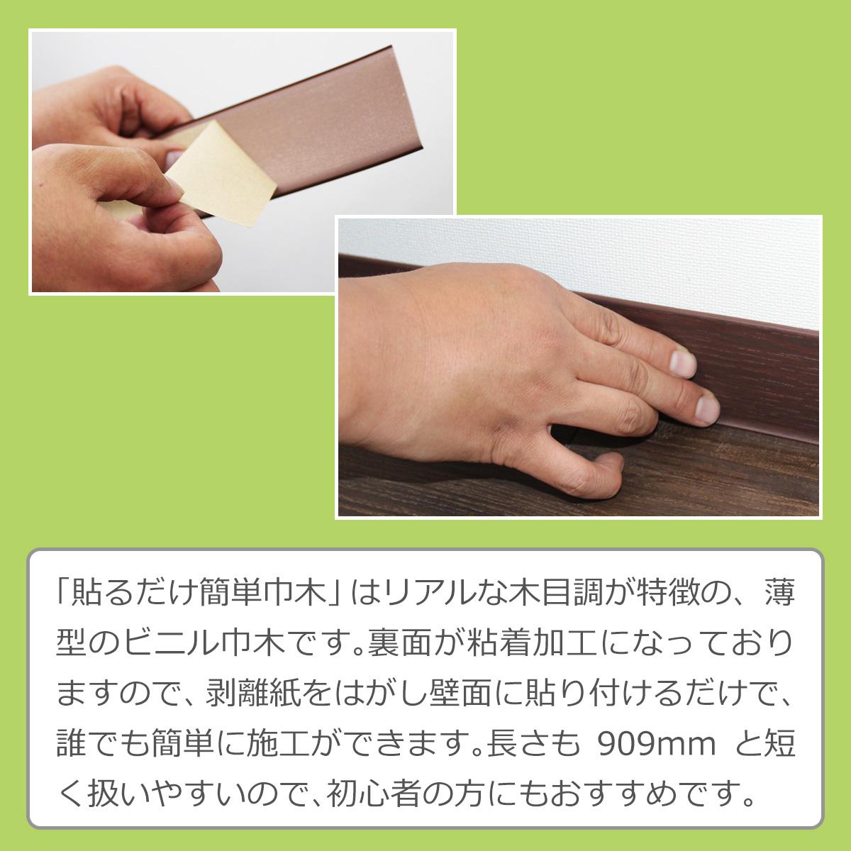 「貼るだけ簡単巾木」はリアルな木目調が特徴の、薄型のビニル巾木です。裏面が粘着加工になっておりますので、剥離紙をはがし壁面に貼り付けるだけで、誰でも簡単に施工ができます。長さも909mmと短く扱いやすいので、初心者の方にもおすすめです。