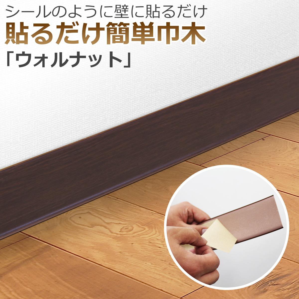 シールのように壁に貼るだけ 貼るだけ簡単巾木「ウォルナット」