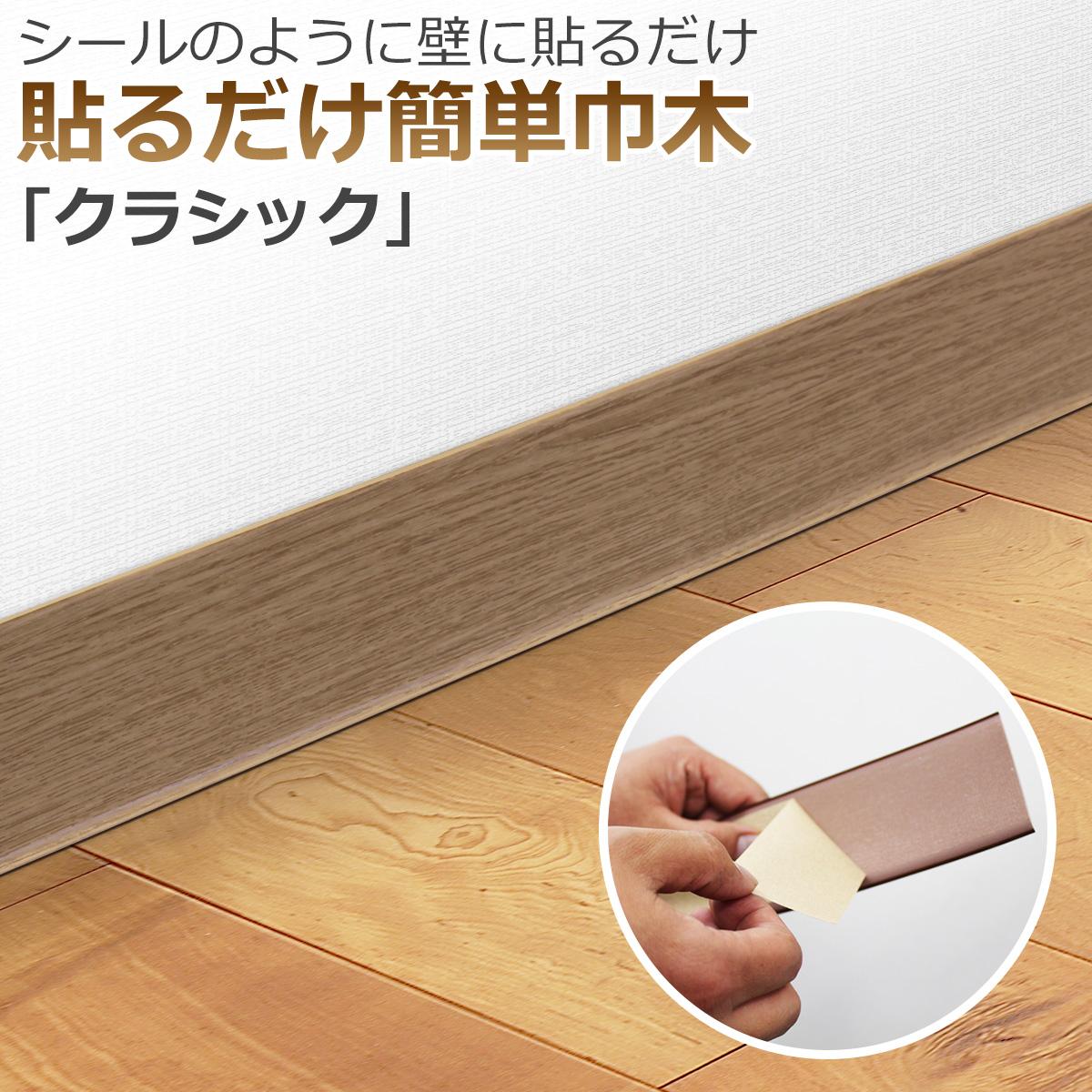 シールのように壁に貼るだけ 貼るだけ簡単巾木「クラシック」