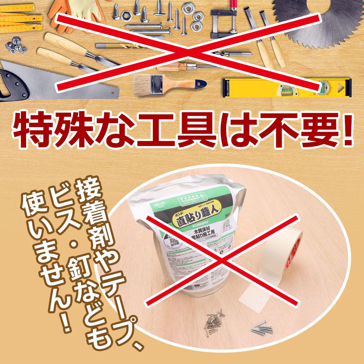 特殊な工具は不要!接着剤やテープ、ビス・釘なども使いません!