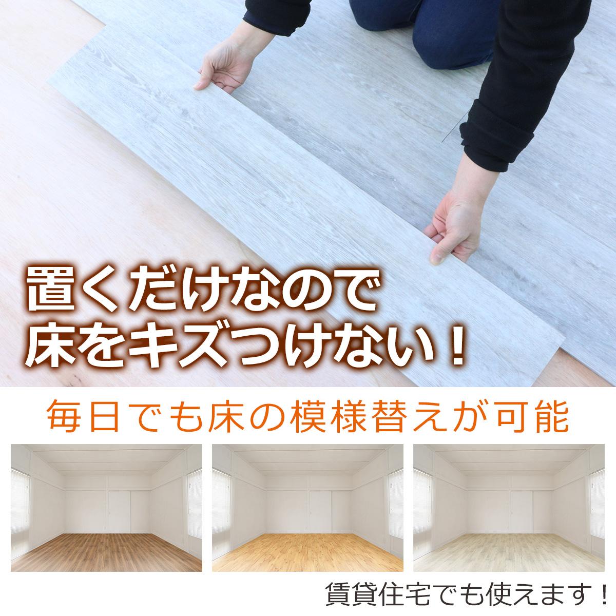 置くだけなので床をキズつけない!毎日でも床の模様替えが可能 賃貸住宅でも使えます!