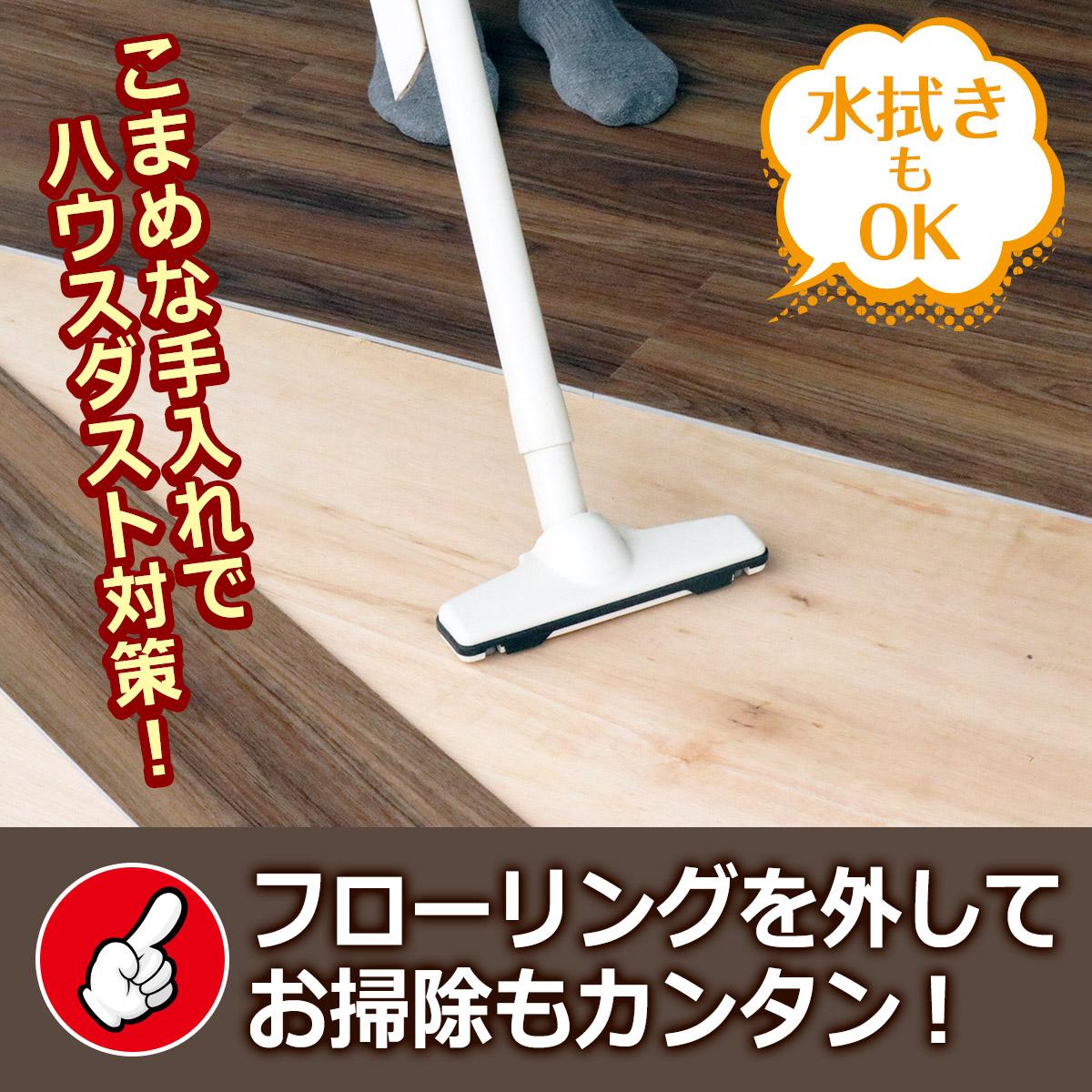 フローリングを外してお掃除もカンタン こまめな手入れでハウスダスト対策!水ぶきもOK