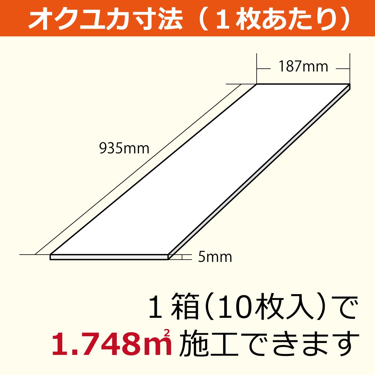 オクユカ寸法(1枚あたり)187ミリ×935ミリ×5ミリ 1箱(10枚入り)で1.748平方メートル施工できます