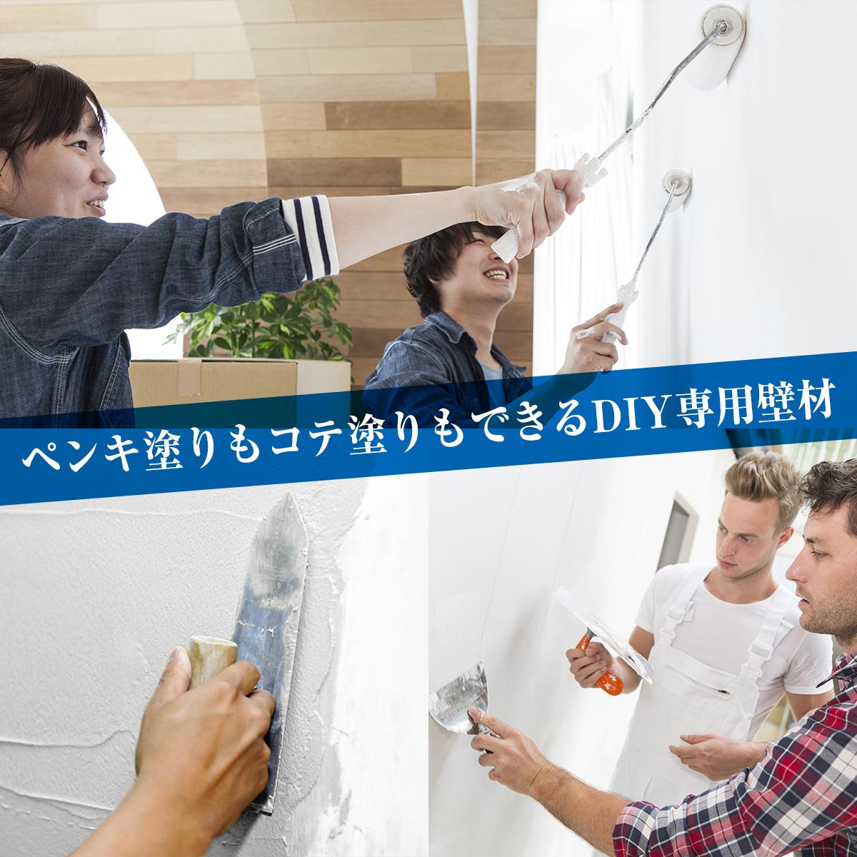 ペンキ塗りもコテ塗りもできるDIY専用壁材