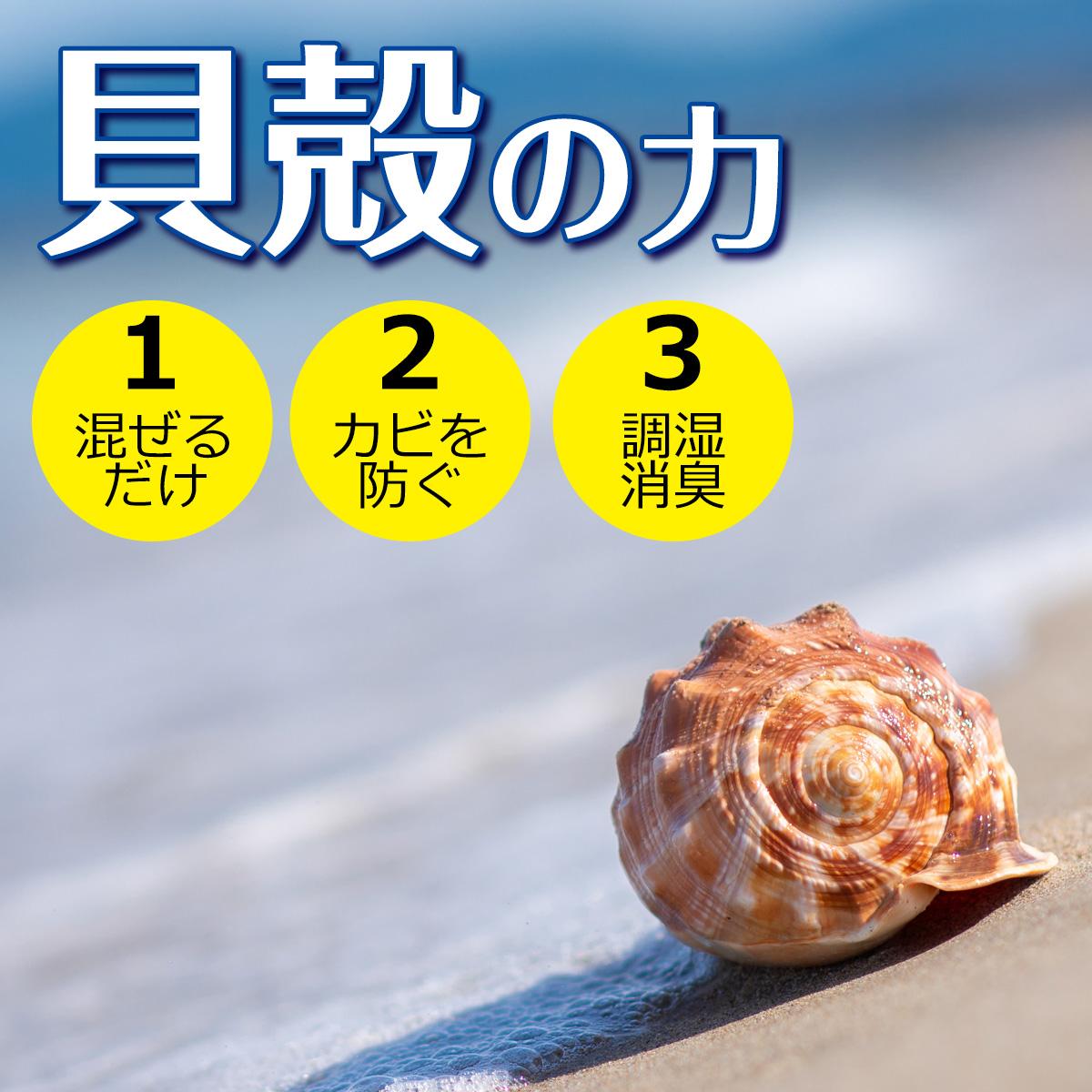 貝殻の力 1・混ぜるだけ 2・カビを防ぐ 3・調湿/消臭