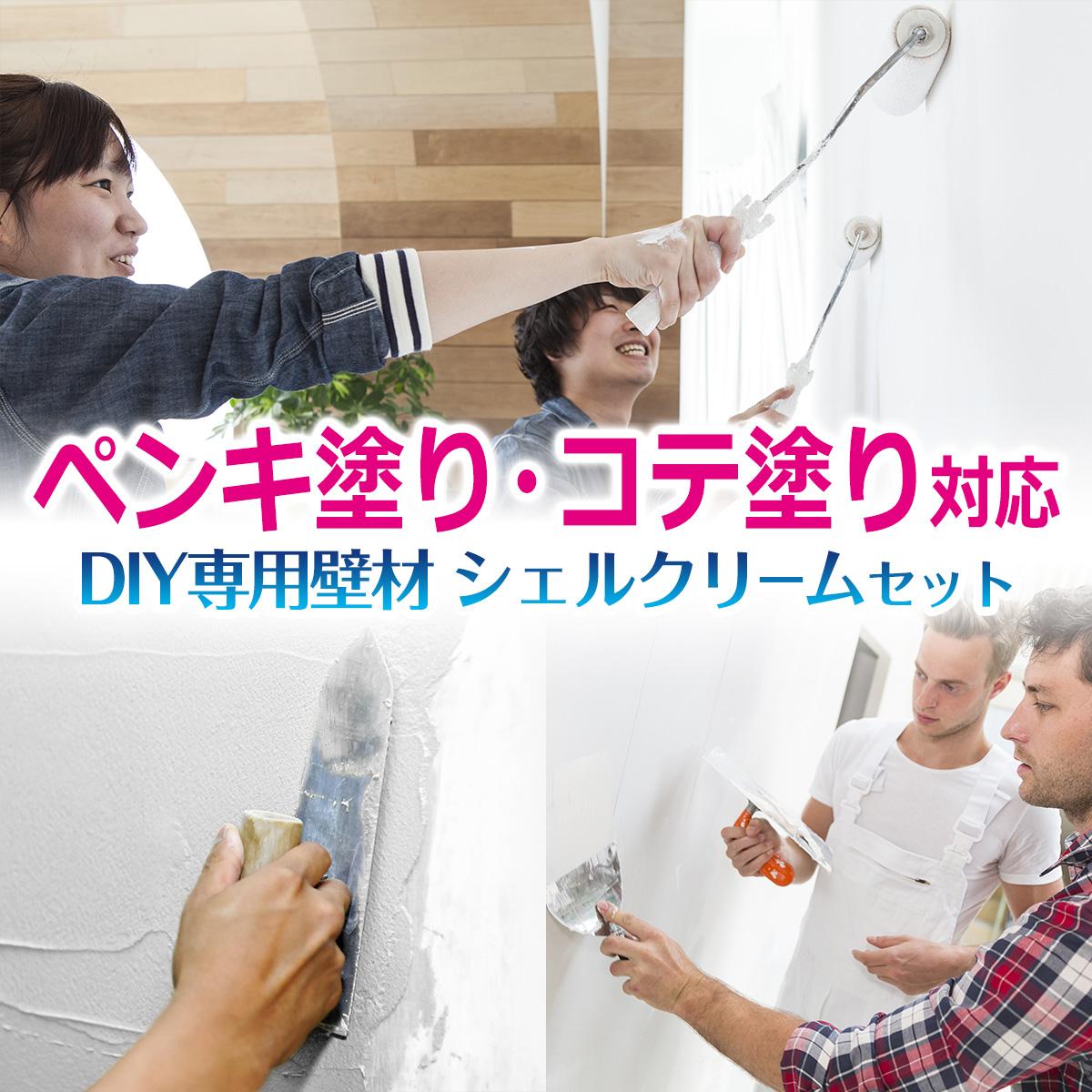 ペンキ塗り・コテ塗り対応 DIY専用壁材 シェルクリームセット