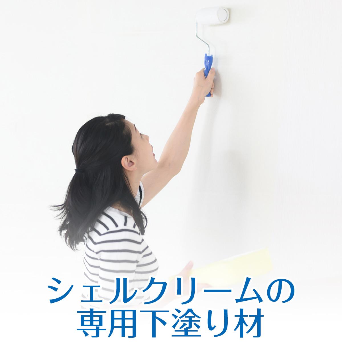 シェルクリームの専用下塗り材