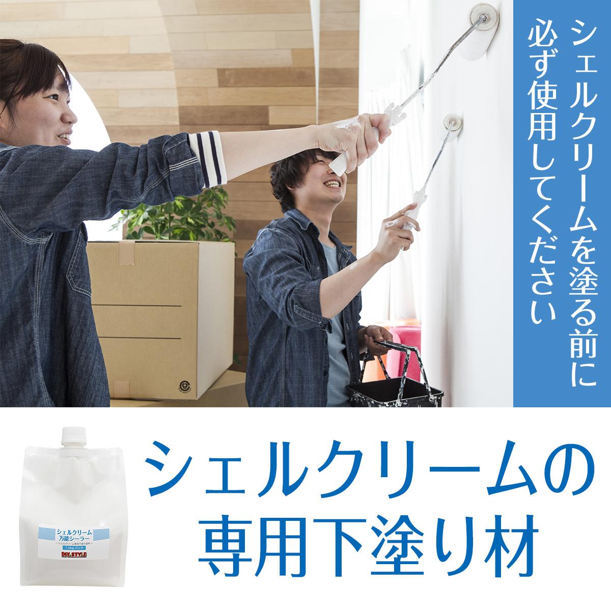 シェルクリームを塗る前に必ず使用してください シェルクリームの専用下塗り材