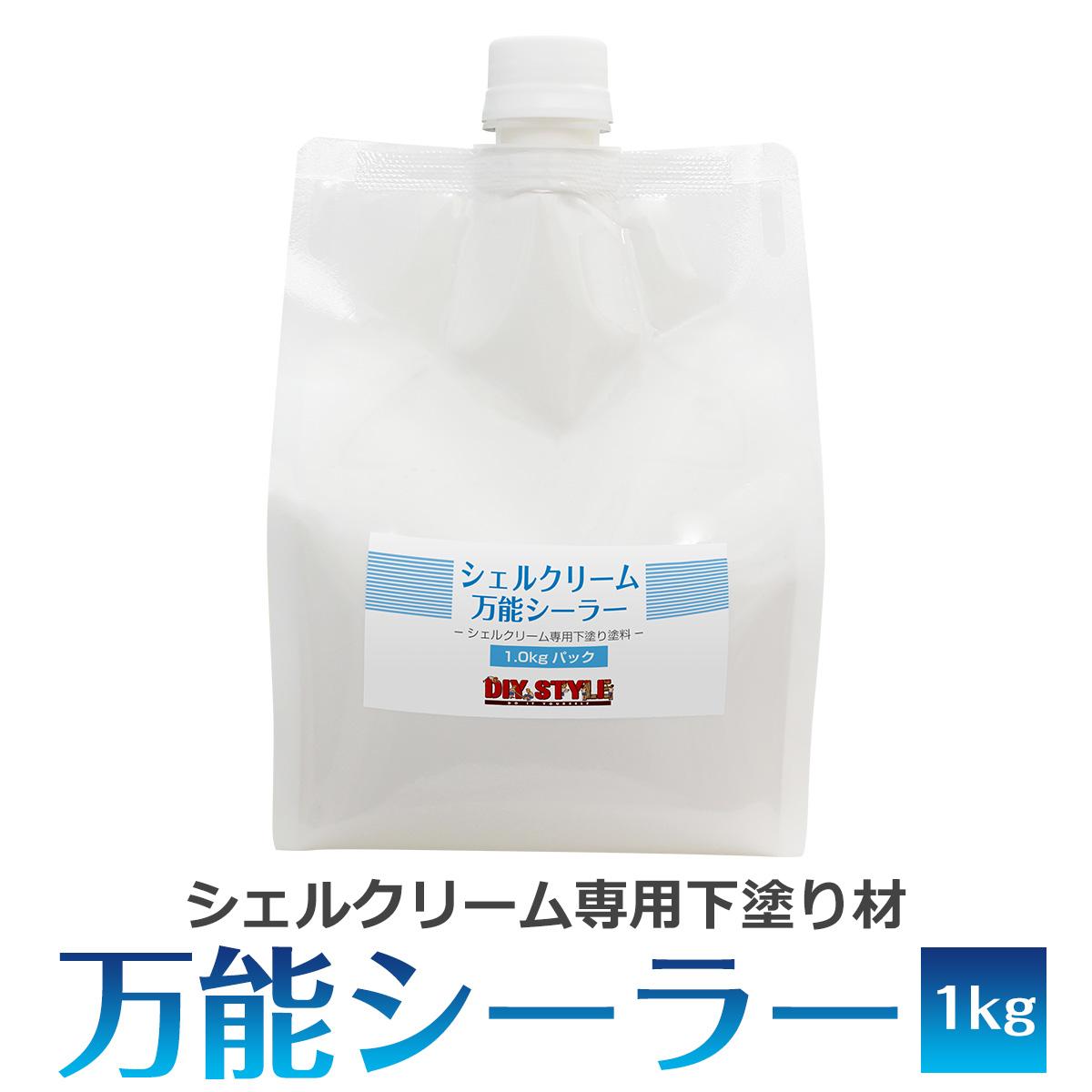 シェルクリームの専用下塗り材 万能シーラー 1kg