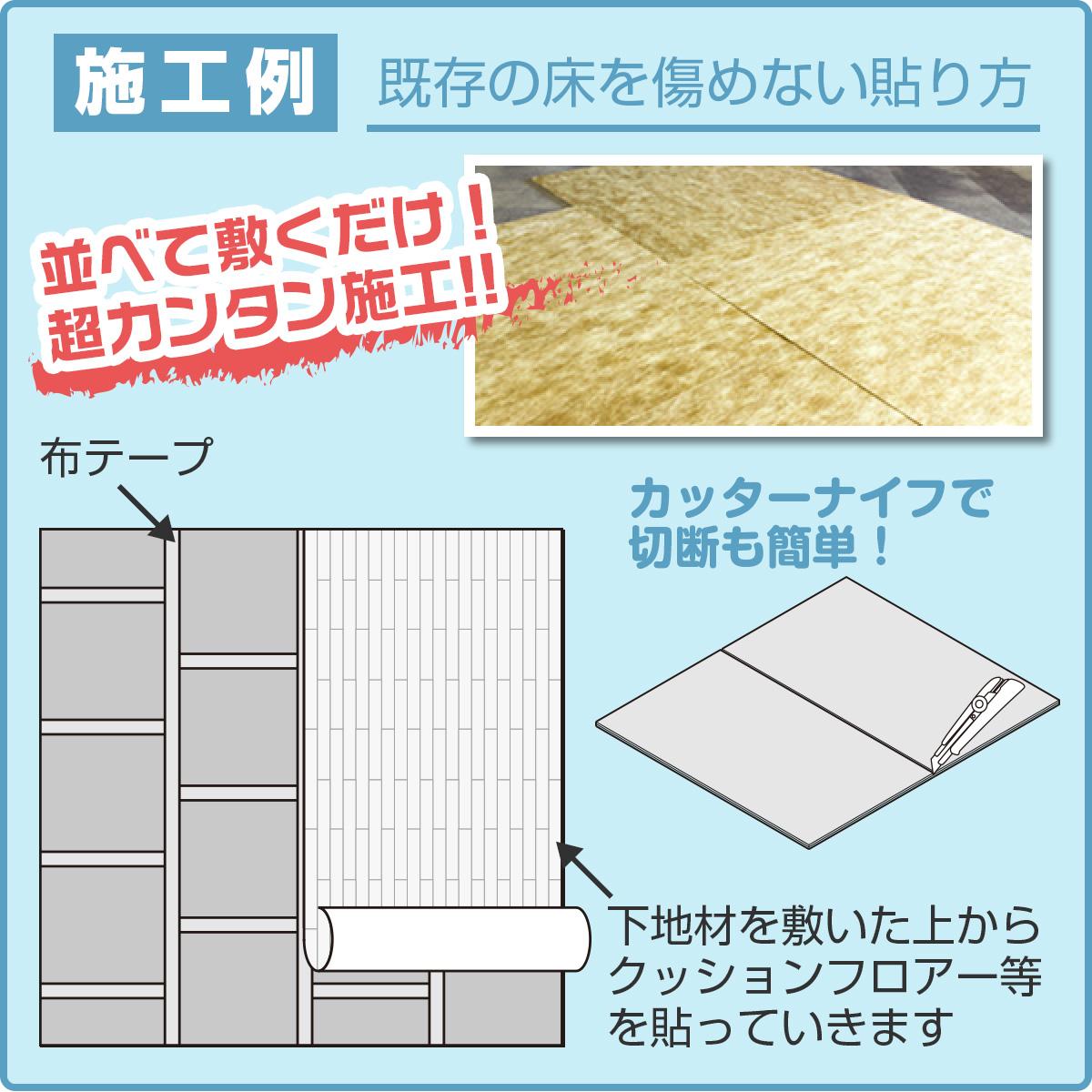 施工例 既存の床を傷めない貼り方 並べて敷くだけ 超カンタン施工 カッターナイフで切断も簡単 下地材を敷いた上からクッションフロアー等を貼っていきます