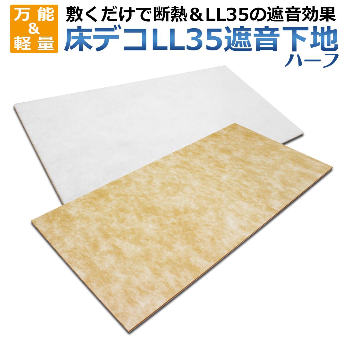 万能&軽量 敷くだけで断熱&LL35の遮音効果 床デコLL35遮音下地材ハーフ