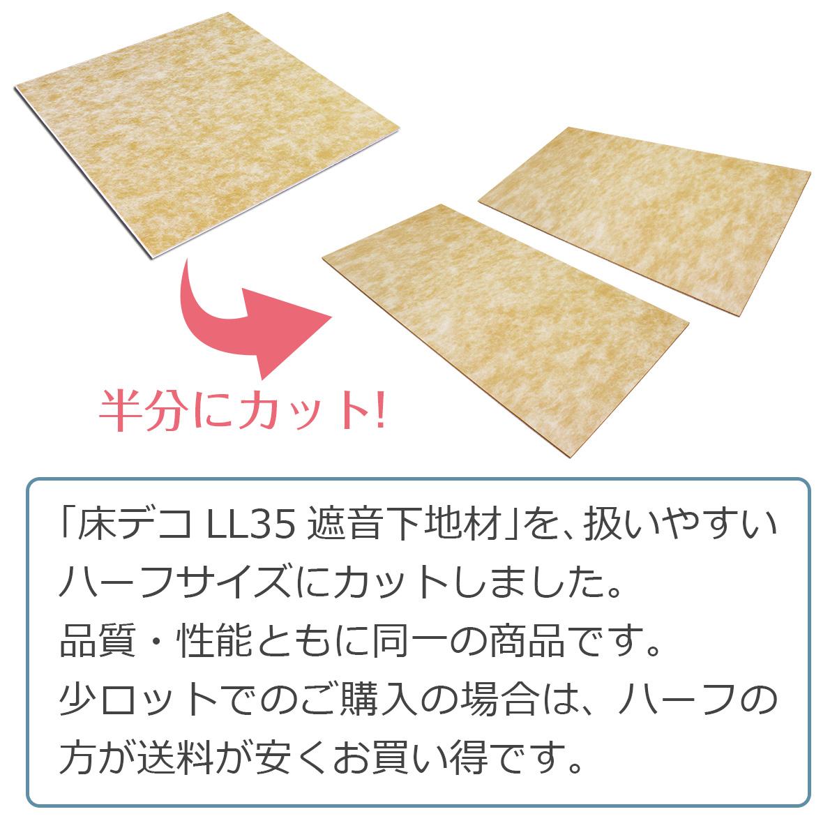 「床デコLL35遮音下地材」を、扱いやすいハーフサイズにカットしました。品質・性能ともに同一の商品です。少ロットでのご購入の場合は、ハーフの方が送料が安くお買い得です。