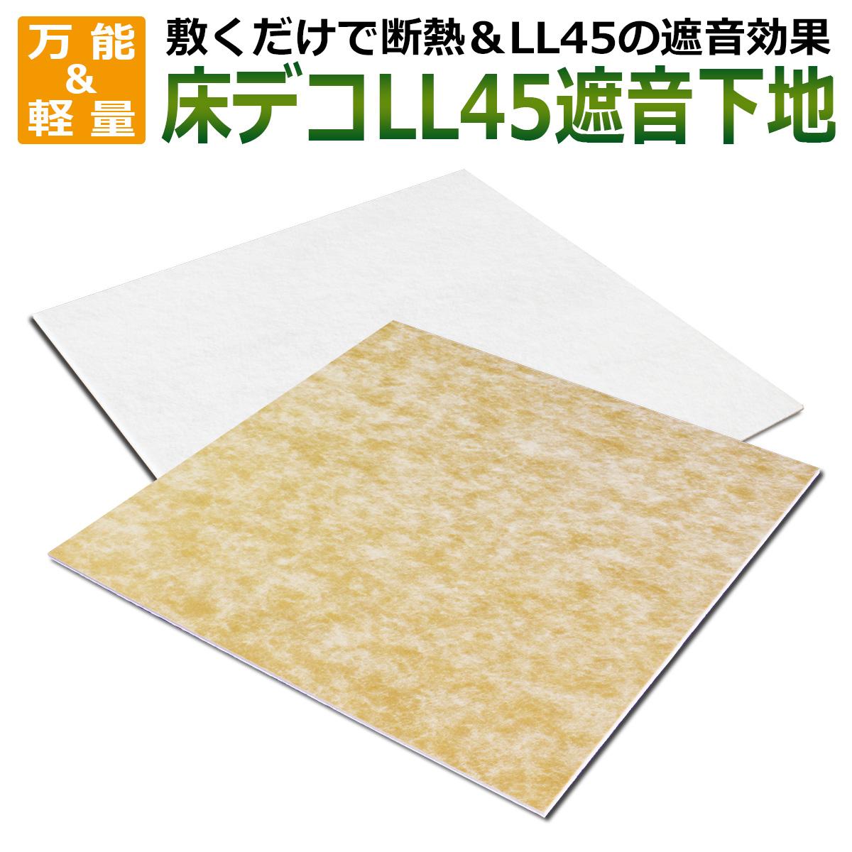 万能&軽量 敷くだけで断熱&LL45の遮音効果 床デコLL45遮音下地材