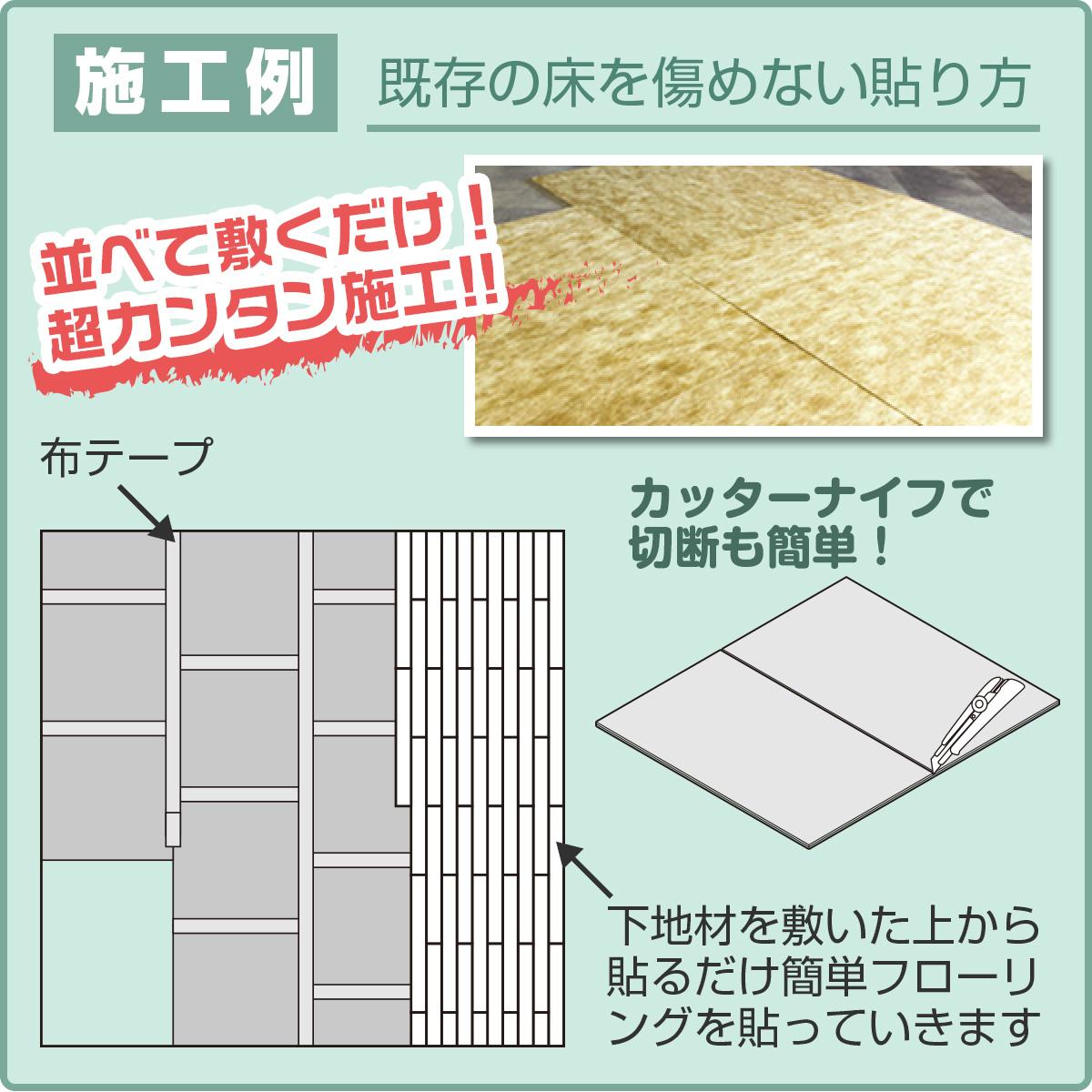 施工例 既存の床を傷めない貼り方 並べて敷くだけ 超カンタン施工 カッターナイフで切断も簡単 下地材を敷いた上から貼るだけ簡単フローリングを貼っていきます