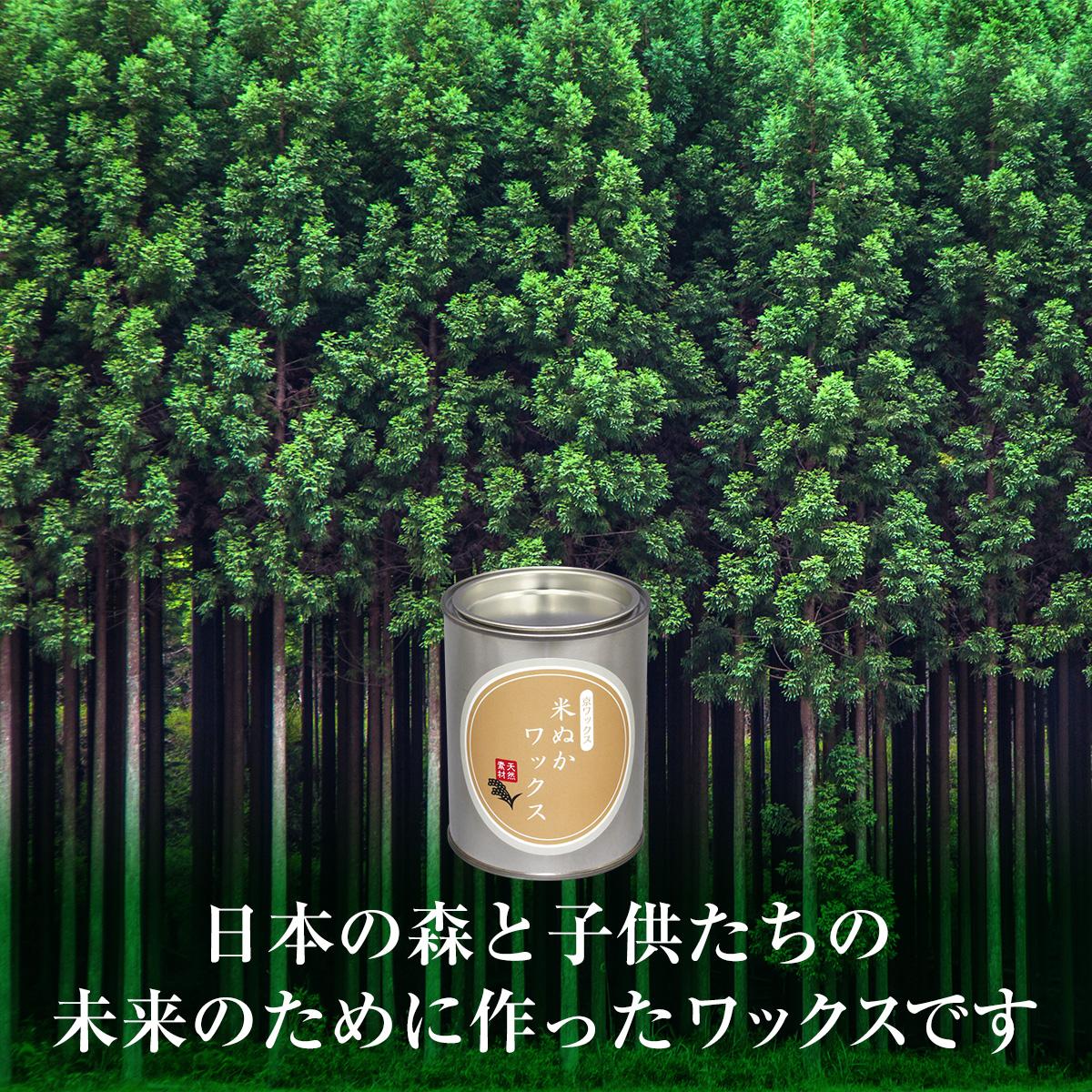 日本の森と子供たちの未来のために作ったワックスです