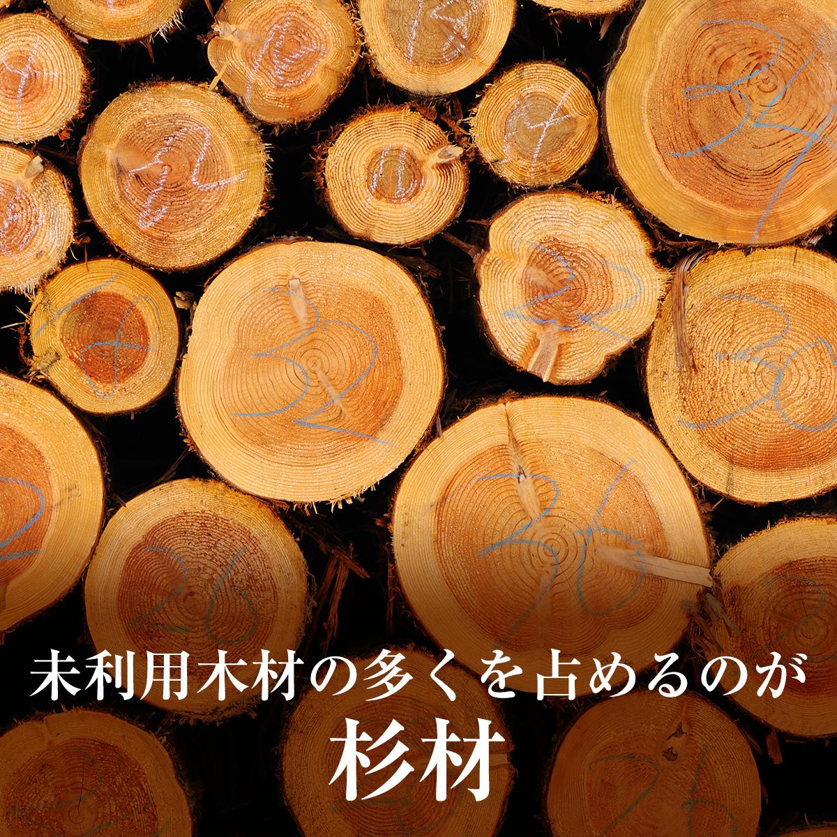 未利用木材の多くを占めるのが杉材