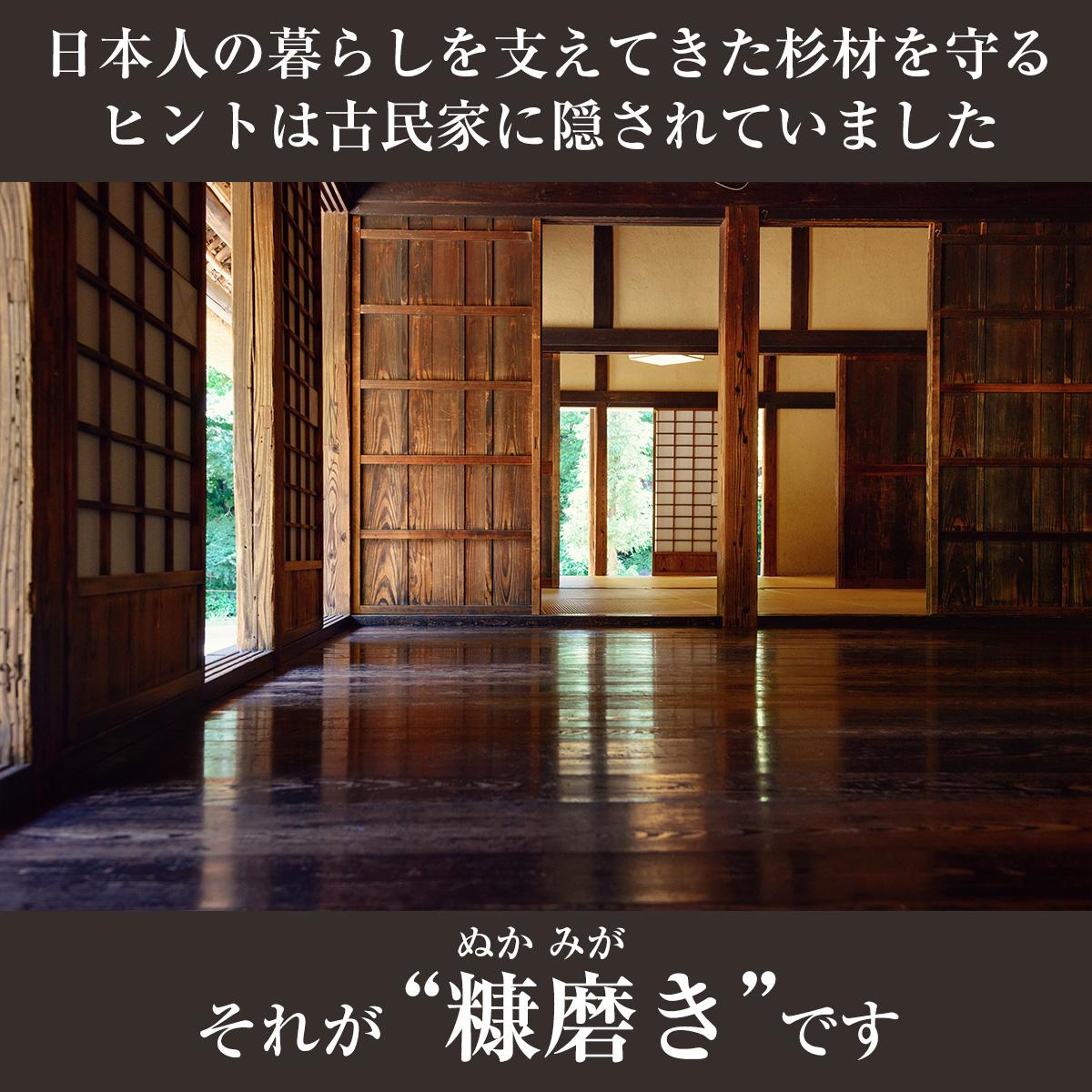 日本人の暮らしを支えてきた杉材を守るヒントは古民家に隠されていました それが糠磨きです