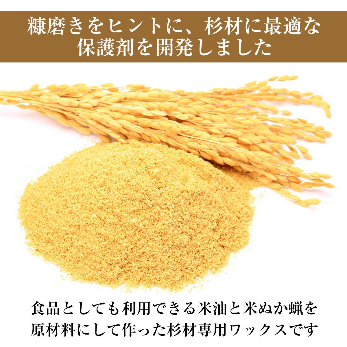 糠磨きをヒントに、杉材に最適な保護剤を開発しました 食品としても利用できる米油と米ぬか蝋を原材料として作った杉材専用ワックスです