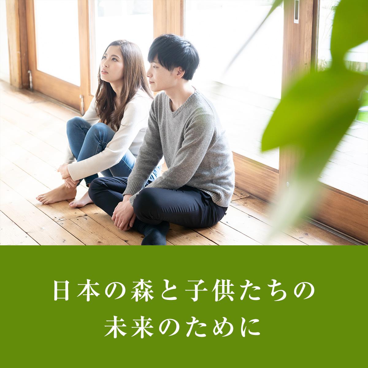 日本の森と子供たちの未来のために